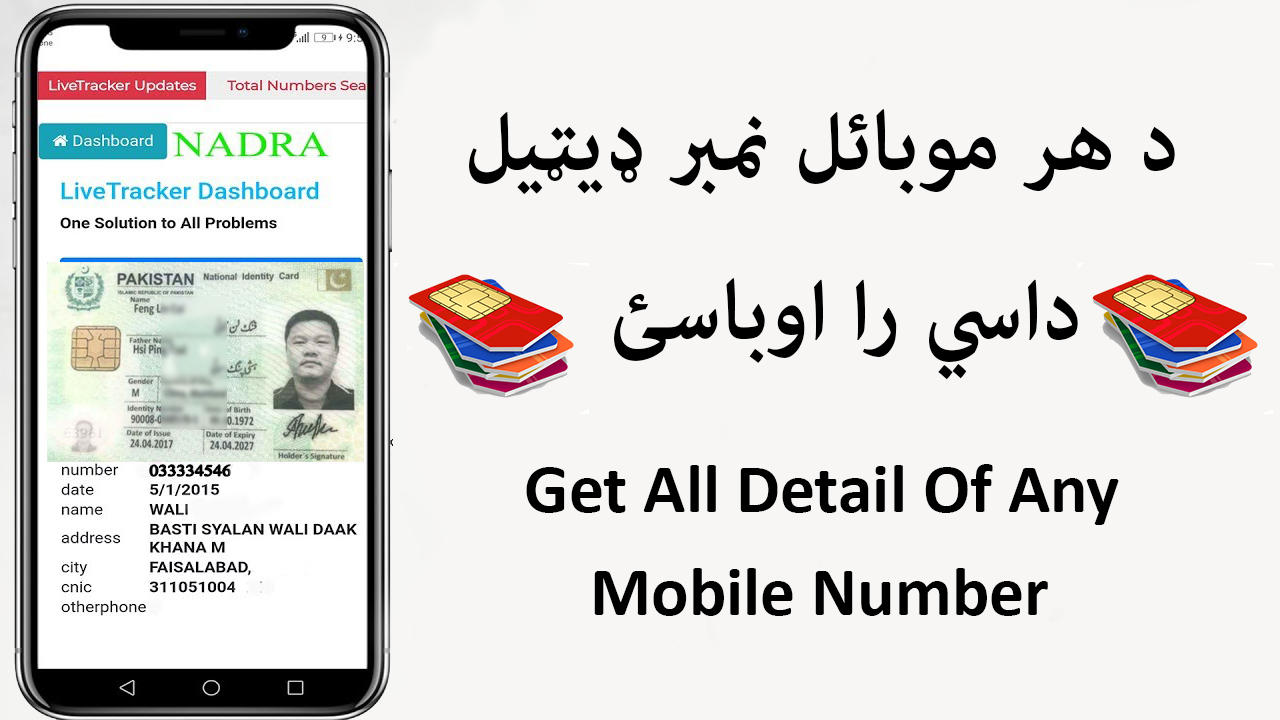 Trace mobile number with owner name in pakistan saudi arabia